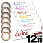 ワンデーアキュビューディファインモイスト カラコン 1day カラーコンタクト ワンデー 12箱 30枚入 21700BZY00541000