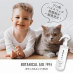 【ポイント10倍】除菌スプレー ボタニカルエイド 99.9 300ml ×1個 BOTANICAL AID 濃縮タイプスプレー