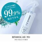 【ポイント2倍】除菌スプレー ボタニカルエイド 99.9 300ml ×1個 BOTANICAL AID 濃縮タイプスプレー
