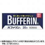 バファリンa 20錠 頭痛薬 鎮痛剤 指定第2類医薬品