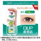 DUP ワンダーアイリッドテープ 肌色 片面タイプ