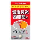 第2類医薬品 ベルエムピL 192錠 ×1個