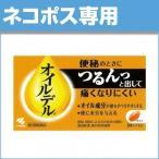 【クロネコDM便限定!代引き不可】オイルデル 24カプセル 小林製薬 第2類医薬品