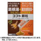 コフト顆粒 12包 指定第2類医薬品