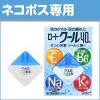 ネコポス 目薬 ロート クール40α 12ml 第3類医薬品 ×1個