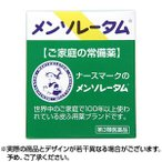 メンソレータム軟膏 75g ×1個 第3類医薬品