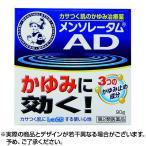 メンソレータムAD クリームm 90g ロート製薬 第2類医薬品