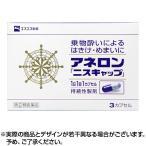 アネロン ニスキャップ 3cp 指定第2類医薬品