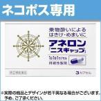 【クロネコDM便限定!代引き不可】 アネロン ニスキャップ 3cp 指定第2類医薬品