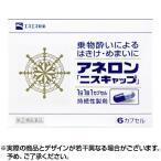 アネロン ニスキャップ 6cp 指定第2類医薬品