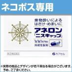【クロネコDM便限定!代引き不可】 アネロン ニスキャップ 6cp 指定第2類医薬品