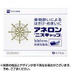 アネロン ニスキャップ 9cp 指定第2類医薬品