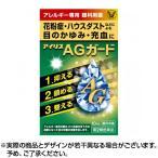 アイリスAgガード 10ml ×1個 第2類医薬品