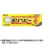ポリベビー 30g 第3類医薬品