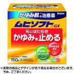 ムヒソフトGX かゆみ肌の治療薬 150g ×1個 第3類医薬品
