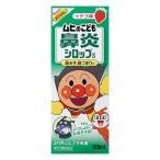 ムヒのこども鼻炎シロップ いちご味 120ml 鼻水 鼻づまり 子供 指定第2類医薬品