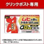 ムヒAZ錠 24錠 ×1個 第2類医薬品 クリックポスト メール便