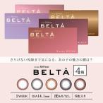 ネコポス限定  カラコン カラーコンタクトレンズ 2ウィーク 2week BELTA(ベルタ) 6枚入 4箱 メール便