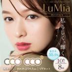 カラコン カラーコンタクトレンズ 度あり 度なし ワンデー 1day LuMia(ルミア) モイスチャー 10枚入 8箱