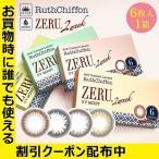 ルースシフォンZERU ゼル 6枚入 1箱 カラコン カラーコンタクトレンズ 2week 2ウィーク 度あり 度付き 度なし 度入り RuthChiffon クリックポスト メール便