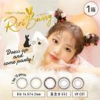 Riri Bunny リリバニー 10枚入り 1箱 カラコン カラーコンタクトレンズ ワンデー 1day 度あり 度付き 度なし 10枚パック お試し