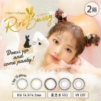 Riri Bunny リリバニー 10枚入り 2箱 カラコン カラーコンタクトレンズ ワンデー 1day 度あり 度付き 度なし クリックポスト メール便