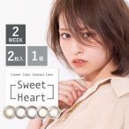 SweetHeart スウィートハート 2枚入 1箱 カラコン カラーコンタクトレンズ 2ウィーク 2week 度あり 度なし クリックポスト メール便
