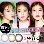 ネコポス限定  カラコン カラーコンタクト switch by Diya 1枚入 6箱 メール便
