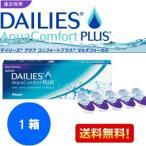 日本アルコン デイリーズアクア コンフォート プラス マルチフォーカル 遠近両用コンタクトレンズ ワンデー1箱30枚入り送料無料