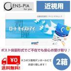 ロート モイストアイ 2WEEK コンタクトレンズ 通販 2箱 3ヵ月パック送料無料!
