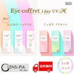カラコン カラーコンタクトレンズ ワンデー シード アイコフレ ディファイン 度あり 度なし 新商品 SEED Eye coffret 1day UV 3ヶ月パック