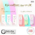シード アイコフレ ワンデー UV カラコン カラー コンタクトレンズ 度あり 度なし ディファイン SEED Eye coffret 1day UV 2箱