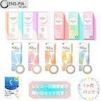 シード アイコフレ ワンデー UV カラコン カラー コンタクトレンズ ワンデー 度あり 度なし SEED Eye coffret 1day UV 1ヶ月パック送料無料