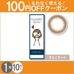 FLANMY きなこロール 10枚入1箱 / メール便