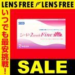 ◆最大555円OFFクーポン付き!◆ シード 2ウィークファインUV