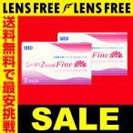 ◆最大555円OFFクーポン付き!◆ コンタクト 2ウィーク シード 2ウィークファインUV×2箱セット