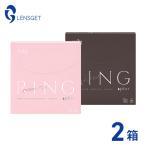 WAVEワンデー UV RING plus 30枚 ×2箱 買い替え人気No.1 送料無料 ソフトコンタクトレンズ カラコン 1DAY 度あり