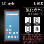 Yahoo!Leo&aoiLG style L-03K 強化ガラス 保護フィルム 液晶保護 液晶フィルム ガラスフィルム 画面 シール エルジースタイル l03k
