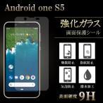【半額SALE】 Android one S5 強化ガラス 保護フィルム 液晶保護 液晶フィルム ガラスフィルム 画面 シール スクリーンガード アンドロイドワン画像