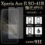 Xperia Ace II SO-41B フィルム 保護フィルム 強化ガラス エクスペリア エース so41b soー41b画面保護シール 液晶 透明 保護シール シール