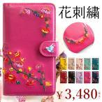 手帳型ケース らくらくスマートフォンme F-01L カバー f01l ケース スマホケース 手帳型カバー 手帳型 スマホカバー 花刺繍