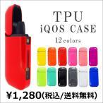 アイコス ケース TPU カバー 新型 iQOS 2.4 Plus 対応 アイコスケース iQOSケース iQOSカバー