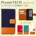 プルームテック ケース カバー 手帳 手帳型ケース ploom tech PUレザー おしゃれ キャンバス ビジネスクラス