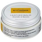 [エッティンガー] レザーバーム 革用クリーム 乳化性 Balm New Leather (正規輸入品)