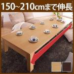 ローテーブル 木製 伸縮テーブル グランデネオ210 幅150〜最大210×奥行75cm