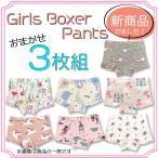 ショッピング女の子 女の子 パンツ 綿100% おまかせ ボクサー 3枚 女児 下着 綿 ショーツ キッズ
