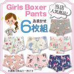女の子 パンツ 綿100% おまかせ ボクサー 6枚  女児 下着 綿 ショーツ キッズ