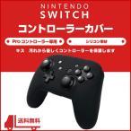 Nintendo Switch Proコントローラー カバー 保護 任天堂 ニンテンドー スイッチ プロコン シリコンカバー