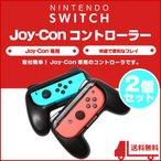 Nintendo Switch Joy-Con е│еєе╚еэб╝ещб╝ г▓╕─е╗е├е╚ е╕ечеде│еє е░еъе├е╫ е╧еєе╔еы ╟д┼╖╞▓ е╦еєе╞еєе╔б╝ е╣еде├е┴