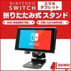 Nintendo Switch スマホ タブレット スタンド 角度調整可能 折り畳み式 ニンテンドースイッチ 充電スタンド 4-10.5インチ対応
